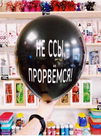 Оскорбительный шарик Прорвемся