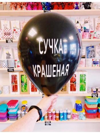 """Черный Оскорбительный шарик """" СУЧКА КРАШЕНАЯ """" № 5"""