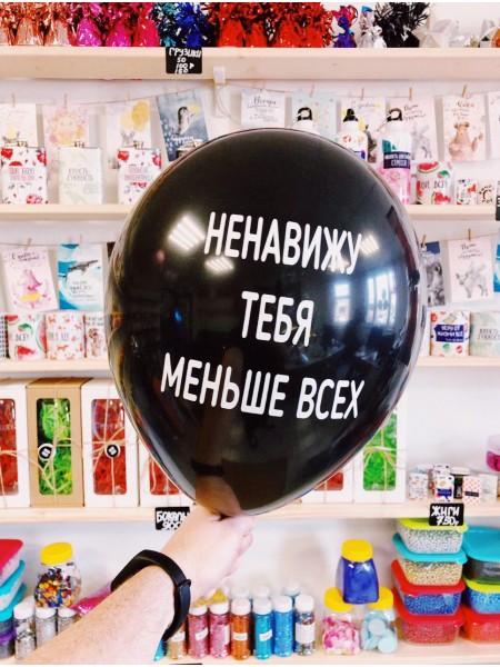 "Шарики с матами ""НЕНАВИЖУ ТЕБЯ МЕНЬШЕ ВСЕХ"" № 3"