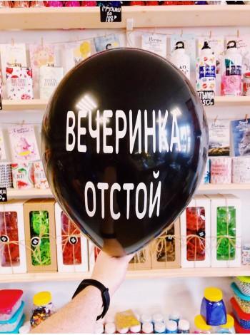 """Ругательные шары """"Вечеринка отстой"""""""