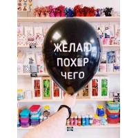 """Черные Оскорбительные шарики """"ЖЕЛАЮ ПОХ""""Р ЧЕГО"""" № 6"""