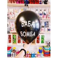 Черные шарики с матом БАБА БОМБА №27