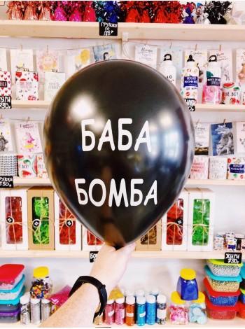 Оскорбительные шары БАБА БОМБА