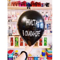 Черные шарики с матом ГЛИСТА В СКАФАНДРЕ № 30