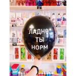 """Оскорбительные шарики """" ЛАДНО ТЫ НОРМ """" № 20"""