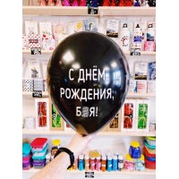 """Черные Оскорбительные шарики """" С ДНЕМ РОЖДЕНЕИЯ БЛ** """"  № 17"""