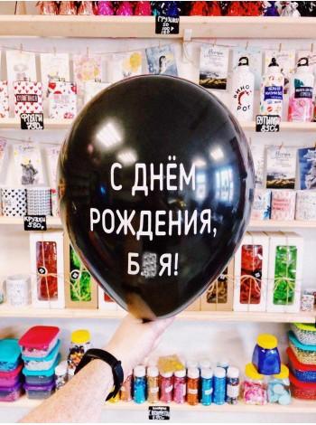 """Оскорбительные шарики """"С Днем рождения бл*"""""""