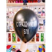"""Черные Оскорбительные шарики """"С ПРАЗДНИКОМ БЛ*""""  № 23"""