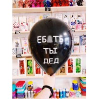 """Оскорбительный шарик """"Еба**ь ты Дед"""" № 42"""