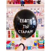 """Черные Оскорбительные шарики """"ЕБ**ТЬ ТЫ СТАРАЯ"""" № 16"""
