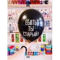 """Оскорбительные шарики """" ЕБ**ТЬ ТЫ ПОСТАРЕЛ"""" № 8"""