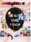 """Шарики """"На год ближе к пенсии"""""""