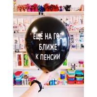 """Черные шарики с матами """" ЕЩЕ НА ГОД БЛИЖЕ К ПЕНСИИ """" № 14"""