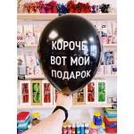 """Черные шарики с матом """"КОРОЧЕ ВОТ МОЙ ПОДАРОК"""" № 9"""