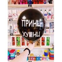 """Черные Оскорбительные шарики """" ПРИНЦ ХУ@ИНЦ """"  № 39"""