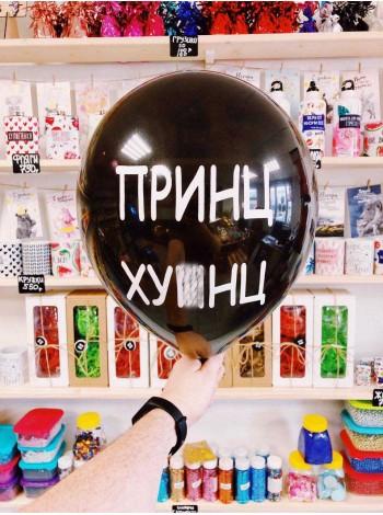 """Оскорбительные шарики с матом """"Принц Ху**ц"""""""