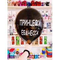"""Оскорбительный шар """"Принцесса Еб**несса"""" № 40"""