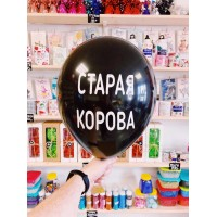 """Черные шарики  с матом """"СТАРАЯ КОРОВА"""" № 13"""