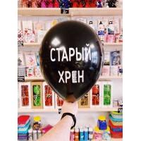 Черные гелиевые шарики с матом СТАРЫЙ ХР*ЕН № 36