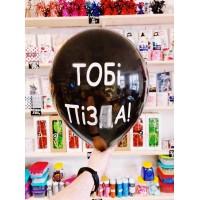 Черный шарик с матом на украинском ТОБi П*ЗДА № 38