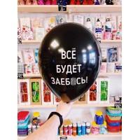 """Оскорбительный шарик """"ВСЕ БУДЕТ ЗАЕБ*СЬ"""" № 11"""
