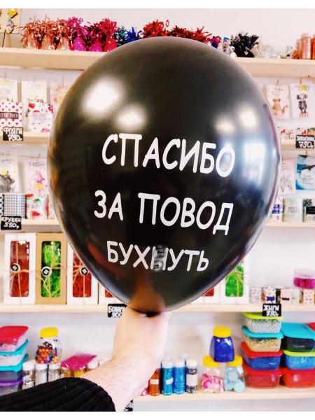 """Шар """"СПАСИБО ЗА ПОВОД БУХ***УТЬ"""" - № 67"""