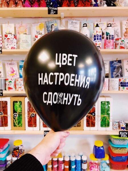 Шар ЦВЕТ НАСТРОЕНИЯ СДОХ**ТЬ №67