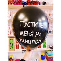 """Шар """"ПУСТИТЕ МЕНЯ НА ТАНЦПОЛ"""" № 65"""