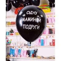 """Оскорбительный шар с гелием """"СЫНУ МАМИНОЙ ПОДРУГЕ"""" № 47"""