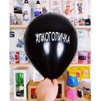 Оскорбительный шар АЛКОГОЛИЧКА с гелием № 75