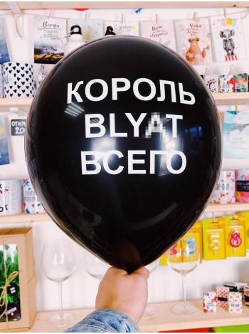 Ругательный шарик КОРОЛЬ BLY**T ВСЕГО