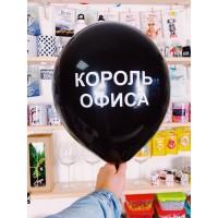 Оскорбительный шар КОРОЛЬ ОФИСА с гелием № 88