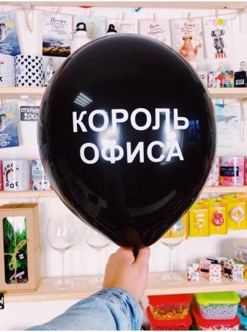 Ругательный шарик КОРОЛЬ ОФИСА