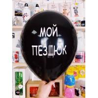 """Оскорбительный шар """"Мой пез***юк"""" с гелием №77"""