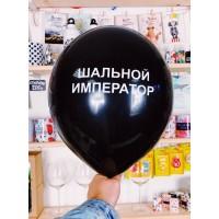 Оскорбительный шар ШАЛЬНОЙ ИМПЕРАТОР №73 с гелием