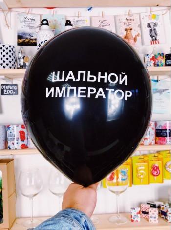 Ругательный шарик ШАЛЬНОЙ ИМПЕРАТОР