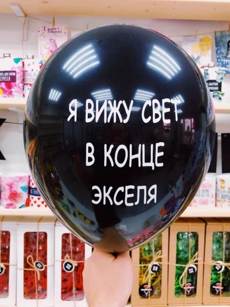 "Шар ""Я ВИЖУ СВЕТ В КОНЦЕ ЭКСЕЛЯ"" № 86 с гелием"