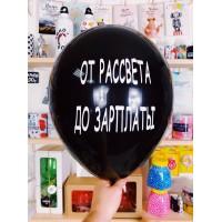 Оскорбительный шар ОТ РАССВЕТА ДО ЗАРПЛАТЫ с гелием № 79
