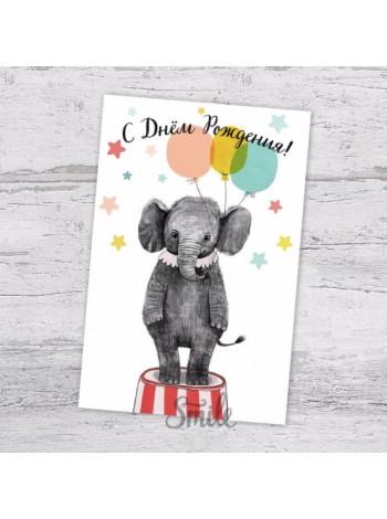 Открытка слоник с Днем Рождения