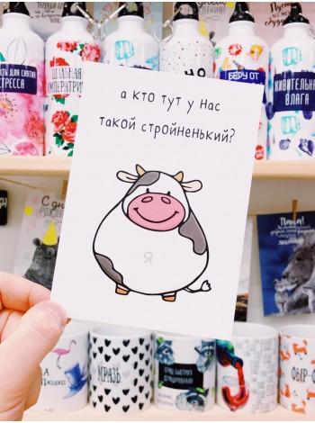 """Смешная открытка """"А КТО У НАС ТАКОЙ СТРОЙНЕНЬКИЙ"""""""