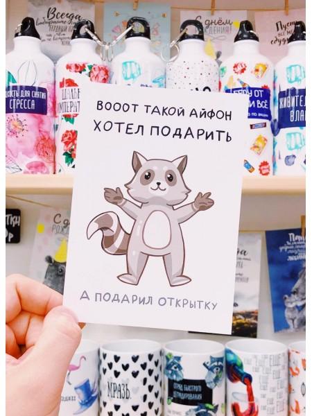 """Открытка """"ХОТЕЛ ПОДАРИТЬ АЙФОН, ПОДАРИЛ ОТКРЫТКУ"""""""