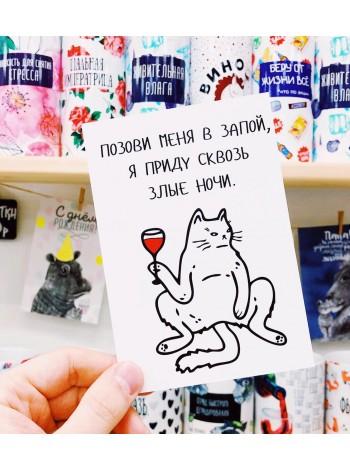 """Смешная открытка """"ПОЗОВИ МЕНЯ В ЗАПОЙ"""""""