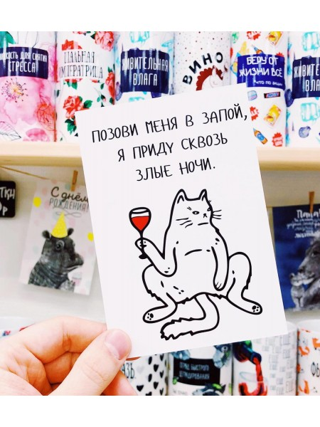 """Открытка """"ПОЗОВИ МЕНЯ В ЗАПОЙ"""""""