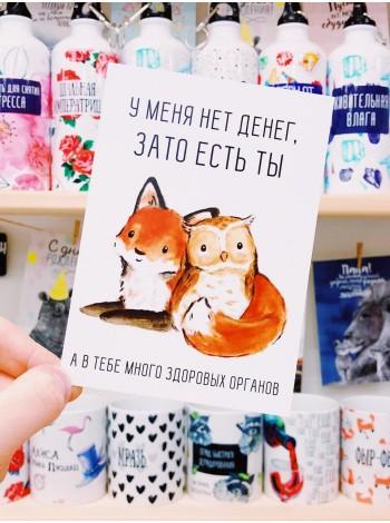 """Смешная открытка """"У МЕНЯ НЕТ ДЕНЕГ ЗАТО ЕСТЬ ТЫ"""""""