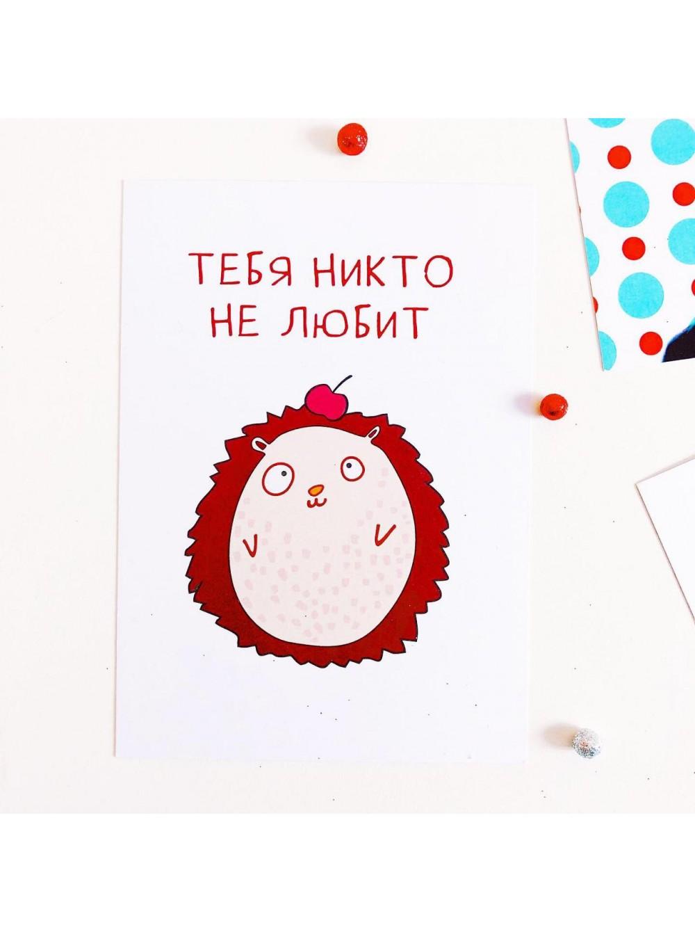 особенности открытка никто тебя не любит какой