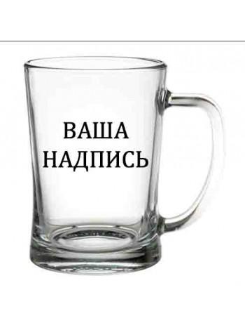 Бокал для пива с Вашей надписью