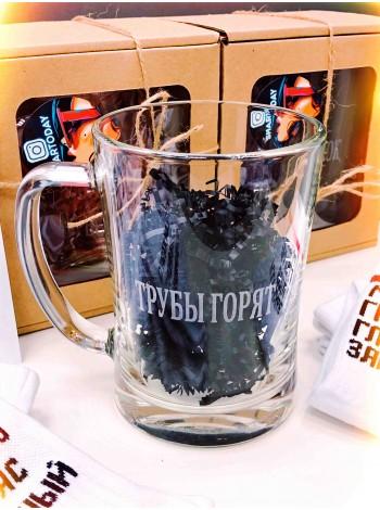 """Пивная кружка/бокал """"ТРУБЫ ГОРЯТ"""""""