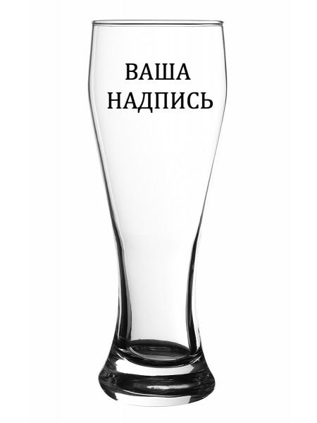 """Пивной бокал """"С ВАШЕЙ НАДПИСЬЮ"""""""
