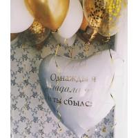 Шарик сердце с Вашей надписью 1 шт
