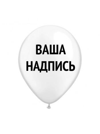 Белый шар с надписью